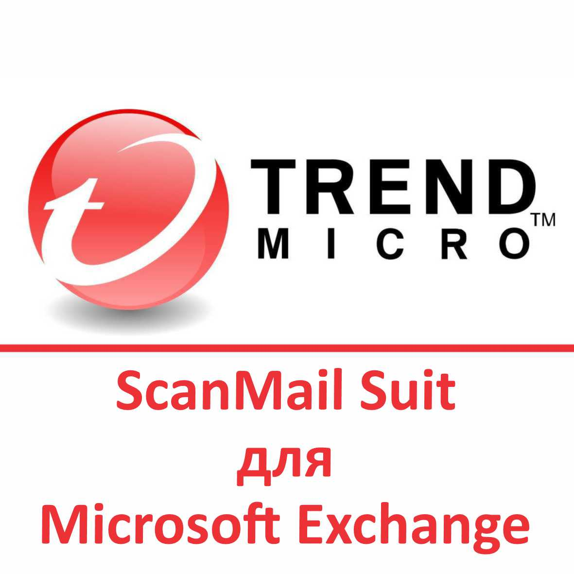 ScanMail Suit для Microsoft Exchange