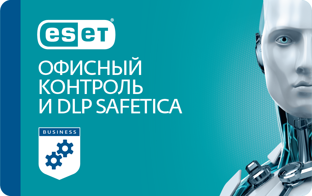 Safetica: офисный контроль и DLP